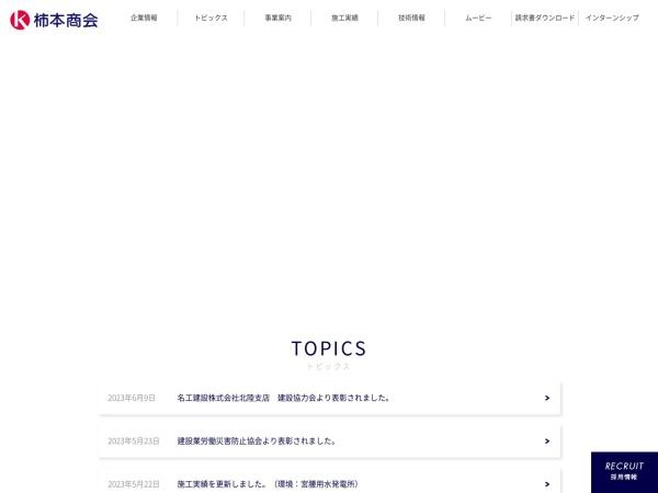 Screenshot of www.kakimoto.co.jp