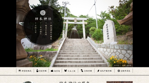 Screenshot of www.kakinomoto-jinja.or.jp