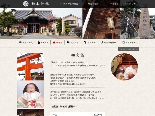http://www.kakinomoto-jinja.or.jp/hatsumiya/