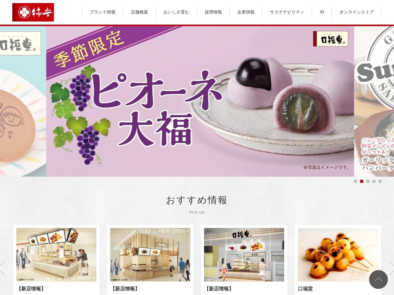近鉄パッセ/パッセB1F新鮮市場/柿安口福堂
