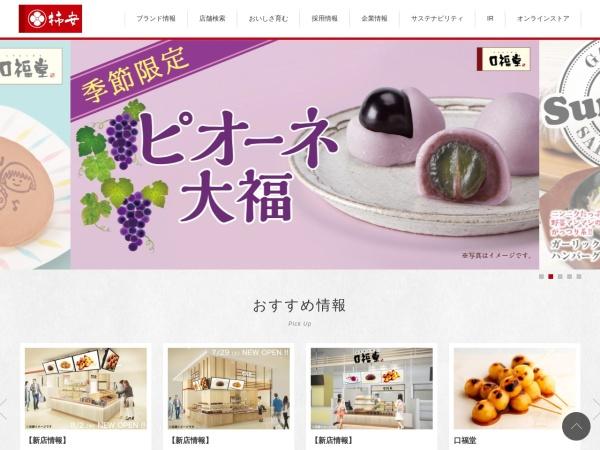 http://www.kakiyasuhonten.co.jp