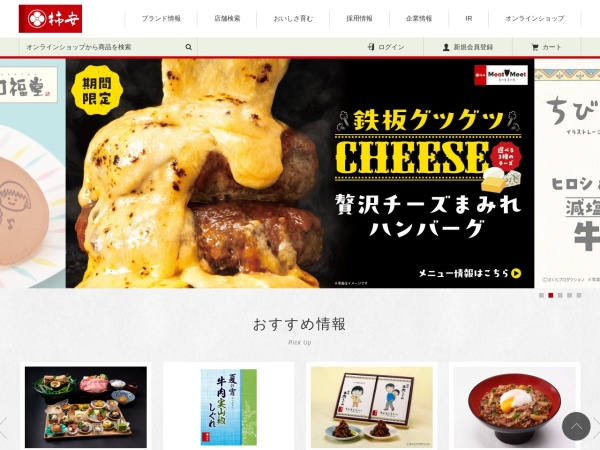 Screenshot of www.kakiyasuhonten.co.jp