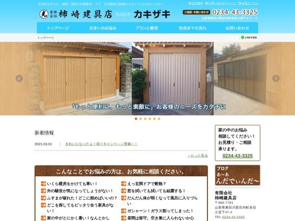 http://www.kakizaki-tategu.co.jp/