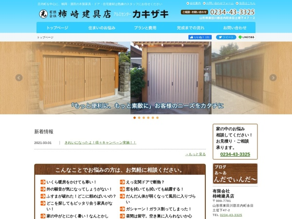 Screenshot of www.kakizaki-tategu.co.jp