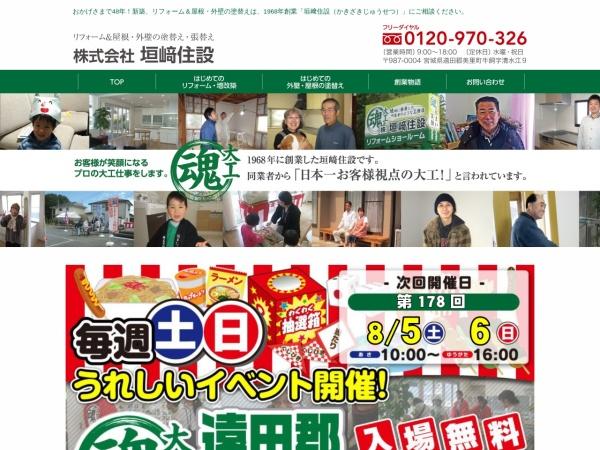 Screenshot of www.kakizaki.net
