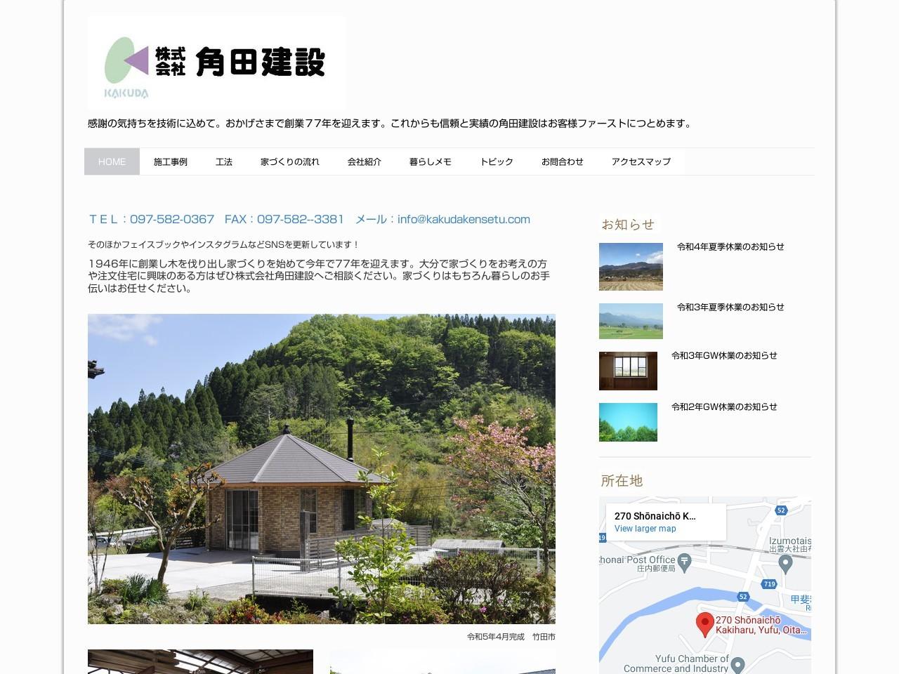 株式会社角田建設一級建築士事務所
