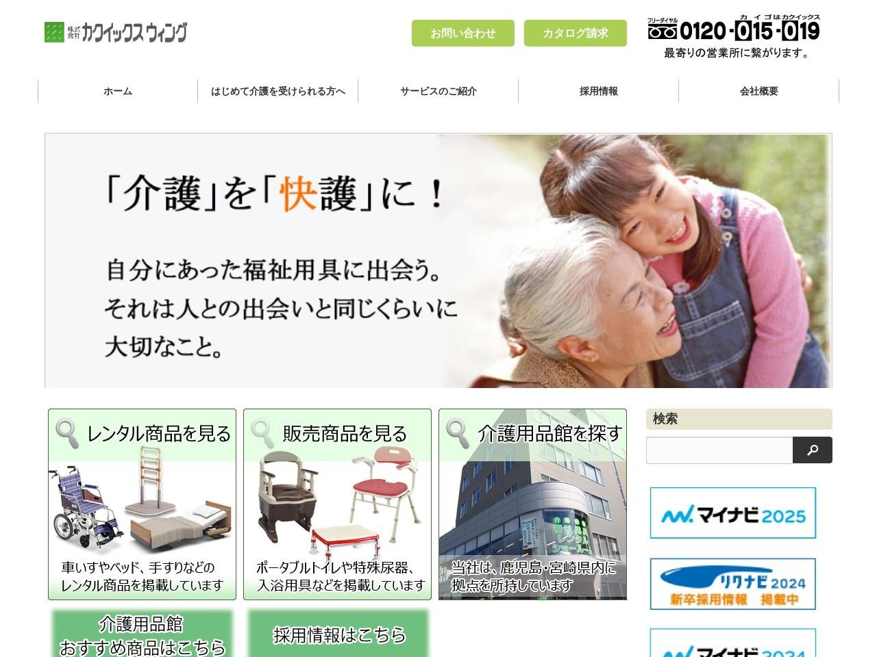 株式会社カクイックスウィング宮崎営業所