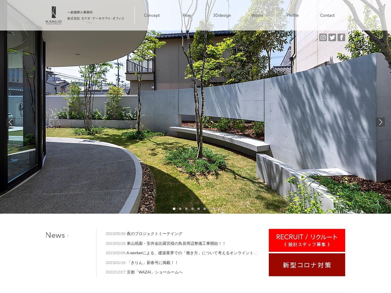 一級建築士事務所カクオ・アーキテクト・オフィス
