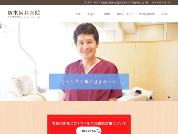 Screenshot of www.kakushika.com