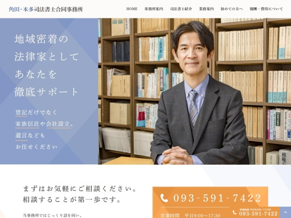 Screenshot of www.kakuta-honda.com