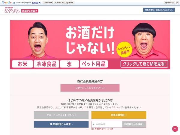 Screenshot of www.kakuyasu.co.jp