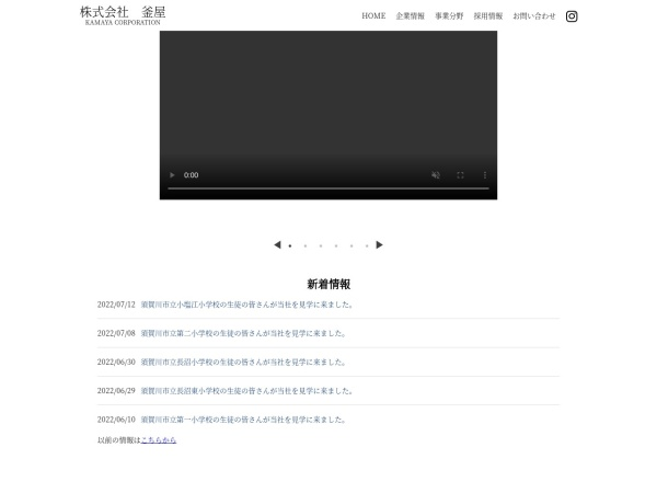 Screenshot of www.kama-ya.co.jp