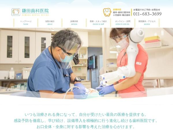 http://www.kamada-dental.com/