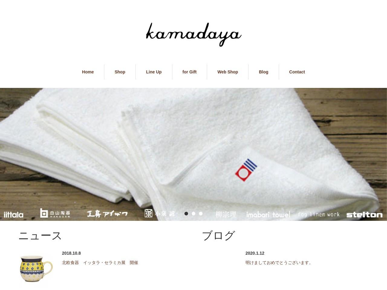 かまだや|kamadaya|岡山県美作市にある、永く愛される日用食器と雑貨の店です。 | Just another WordPress site