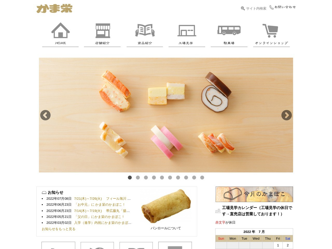 かま栄公式サイト | 小樽 かま栄のかまぼこ