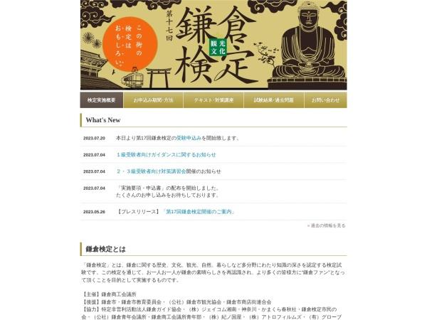 http://www.kamakura-cci.or.jp/kamaken/