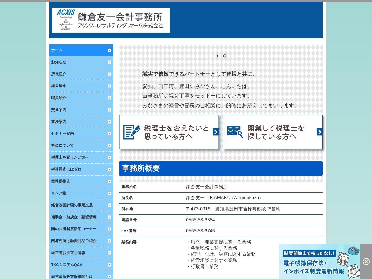 鎌倉友一税理士事務所