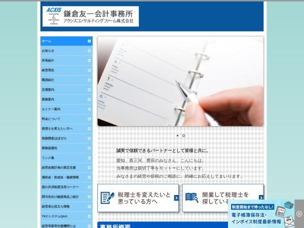 Screenshot of www.kamakura-cpta.com