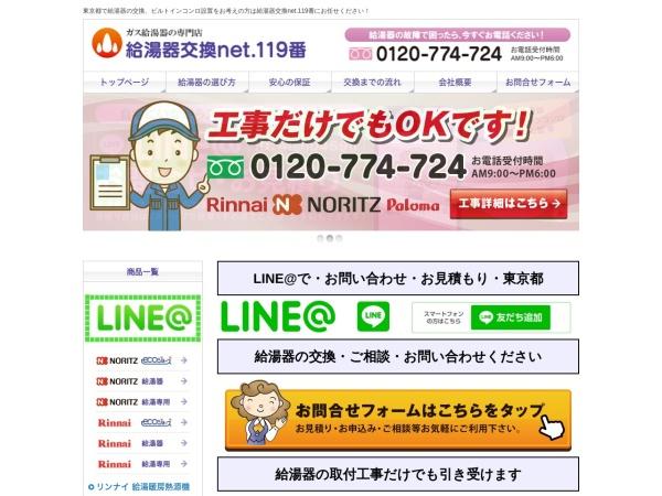 Screenshot of www.kamakura-lv.com