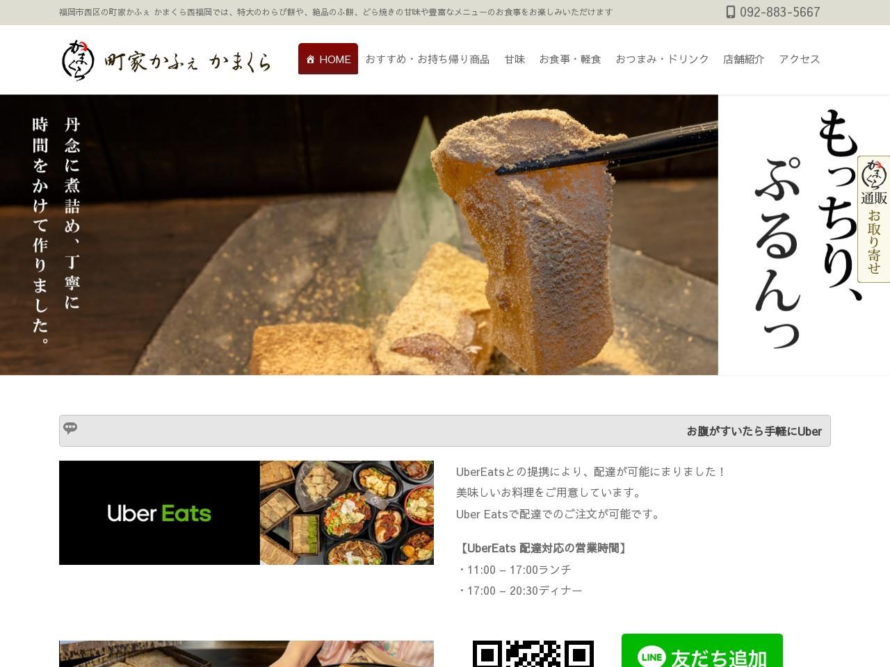 町屋かふぇかまくら西福岡店