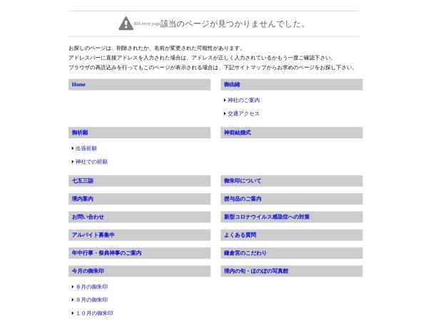 http://www.kamakuraguu.jp/gokitou.html