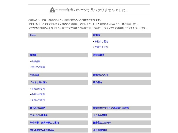 Screenshot of www.kamakuraguu.jp