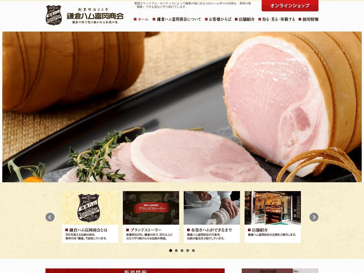 鎌倉ハム富岡商会 - 創業明治33年。鎌倉の地で受け継がれる伝統の味 -