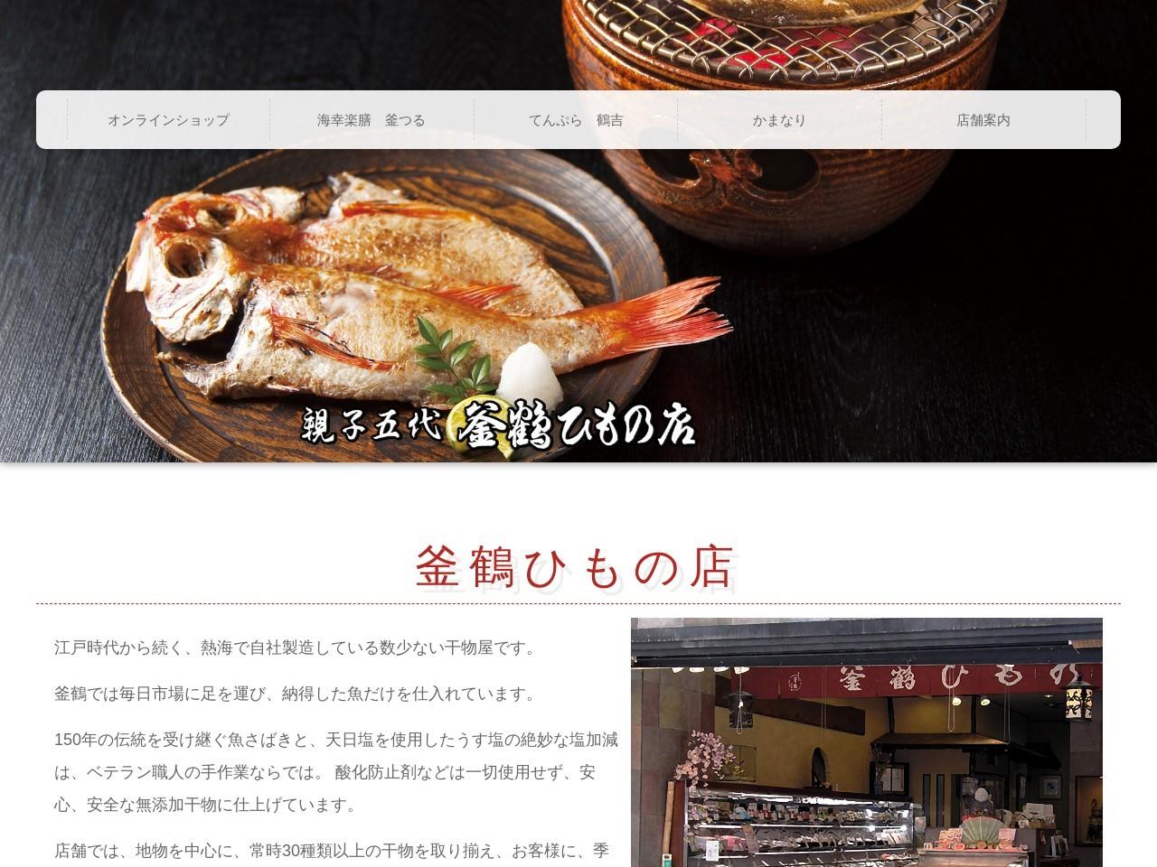 釜鶴ひもの店/熱海の老舗 こだわり干物を自社製造 販売 通販