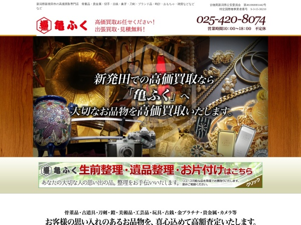 Screenshot of www.kame-fuku.jp