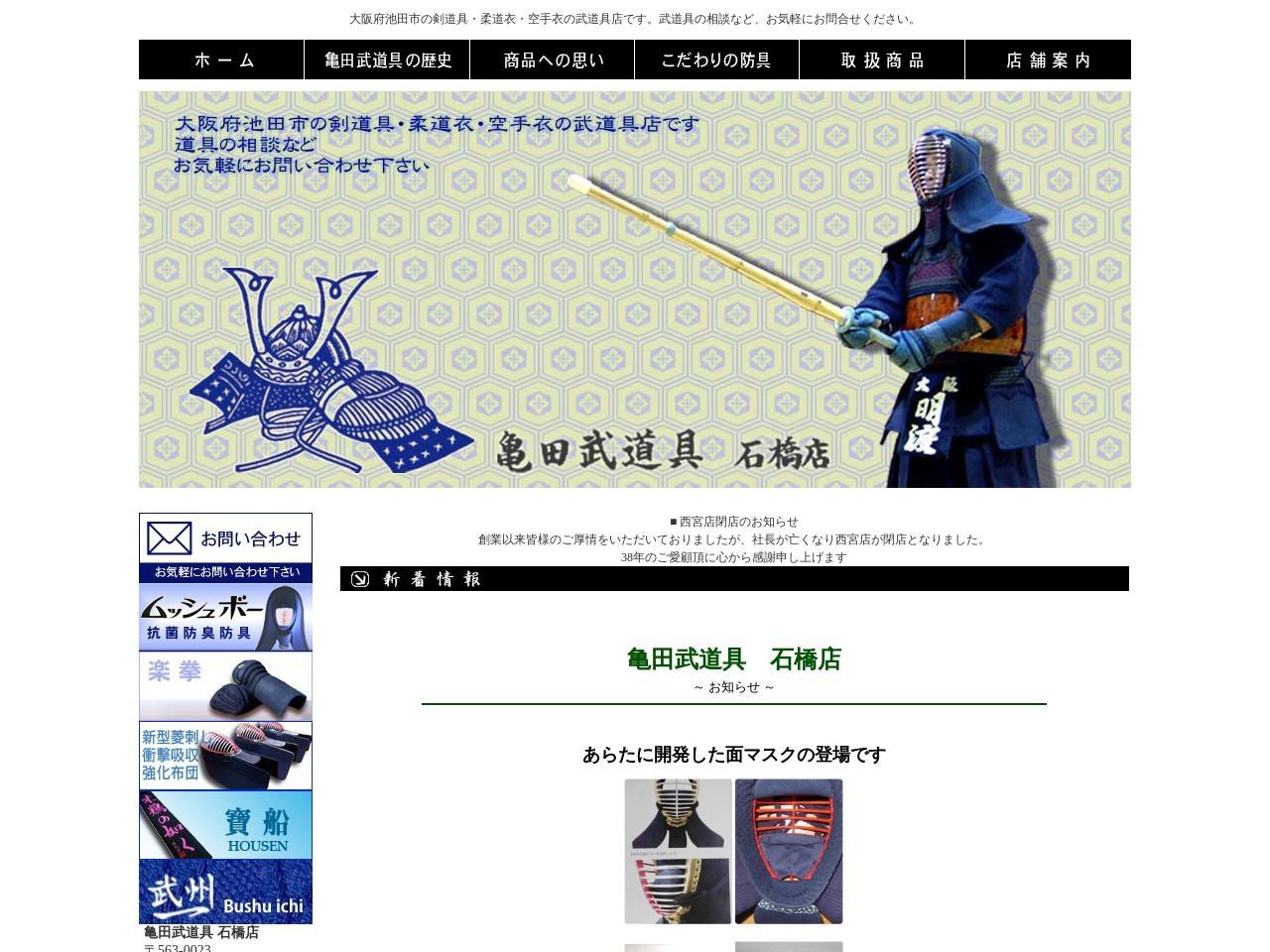 亀田武道具石橋店