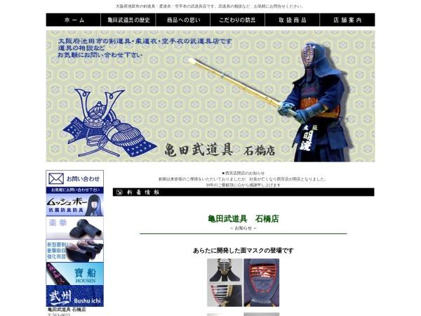 Screenshot of www.kameda-budogu.jp