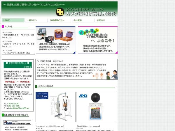 Screenshot of www.kameda-med.net