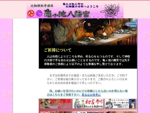 Screenshot of www.kamegaike.jp