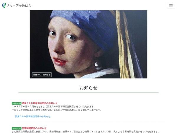 Screenshot of www.kamehata.co.jp