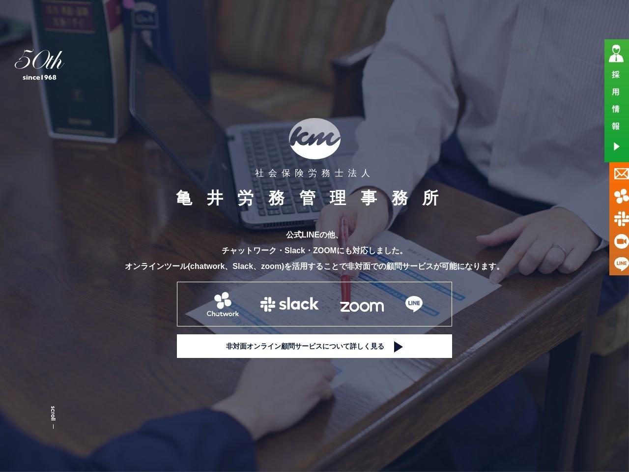 亀井労務管理事務所(社会保険労務士法人)