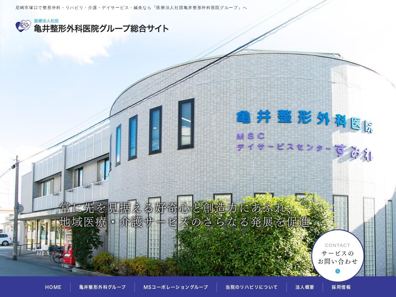 医療法人社団亀井整形外科医院|尼崎市での医療、介護