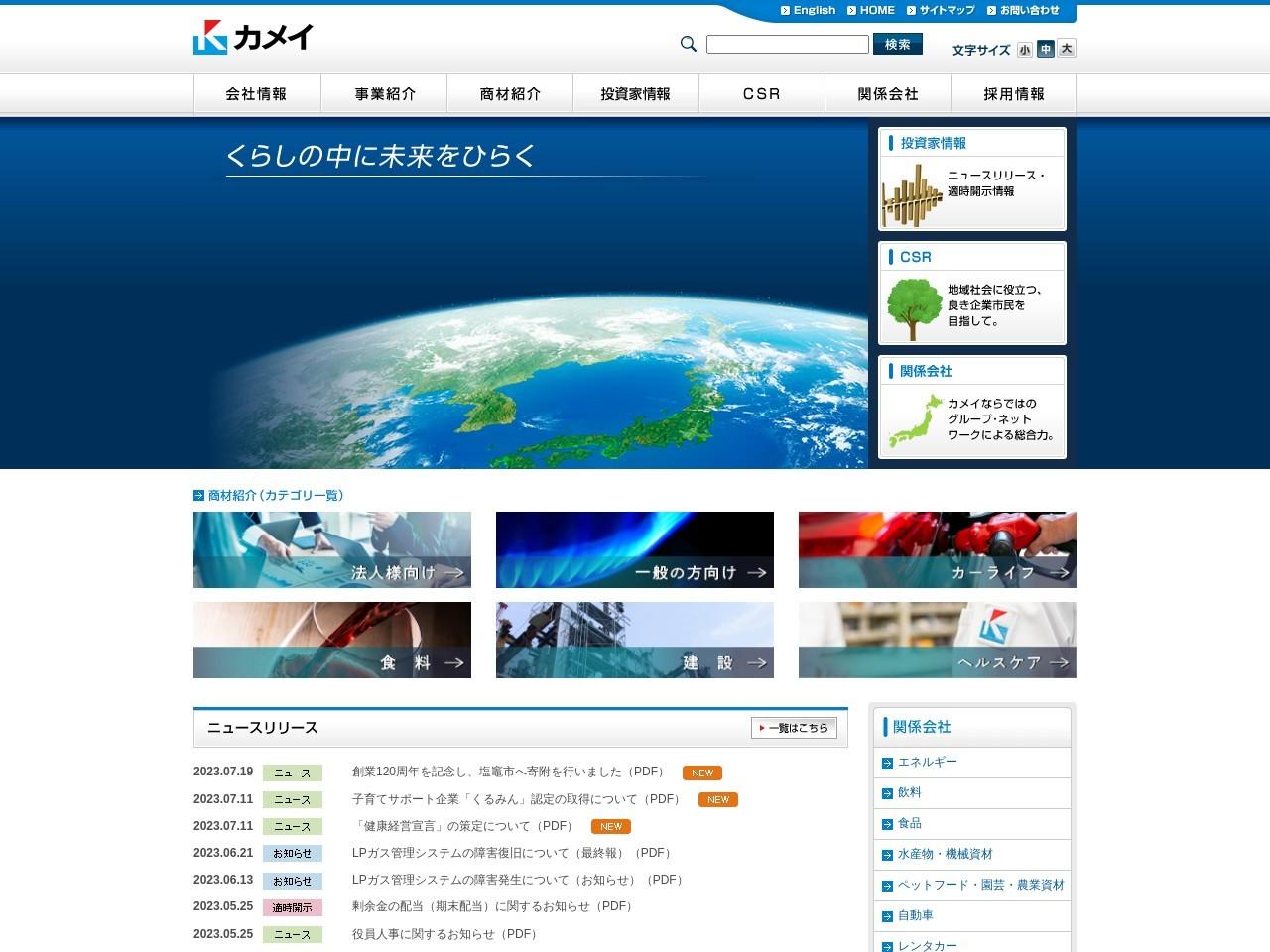 オリックスレンタカー・カメイ株式会社古川駅東口店