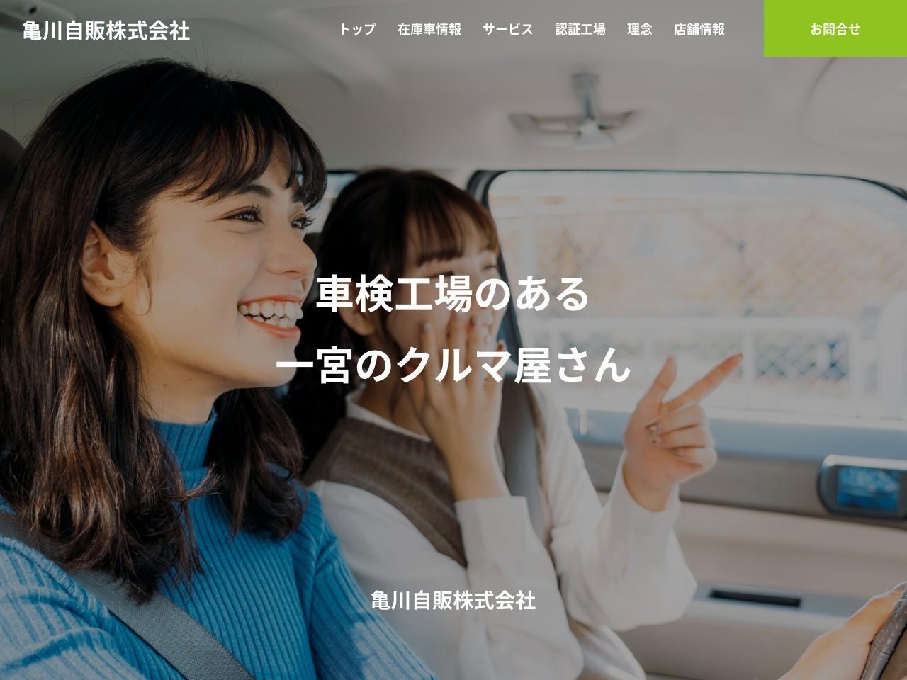 亀川自動車販売株式会社