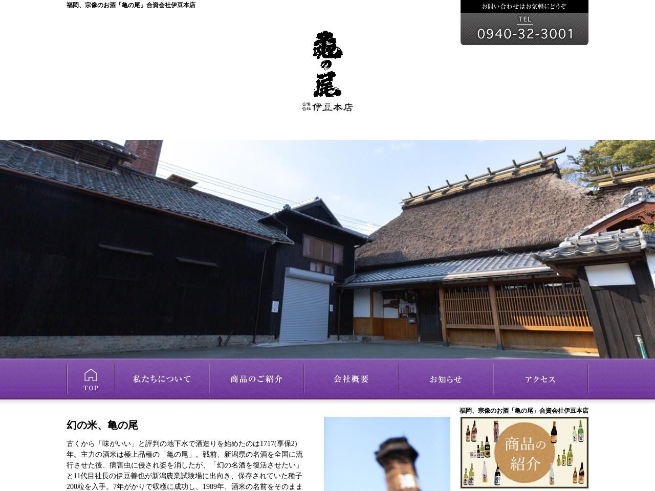亀の尾 伊豆本店