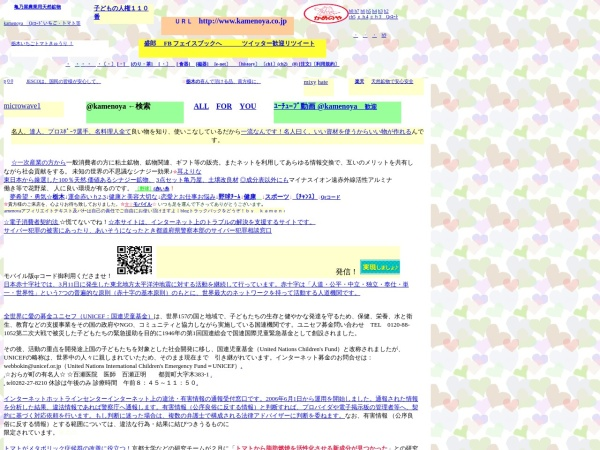 Screenshot of www.kamenoya.co.jp