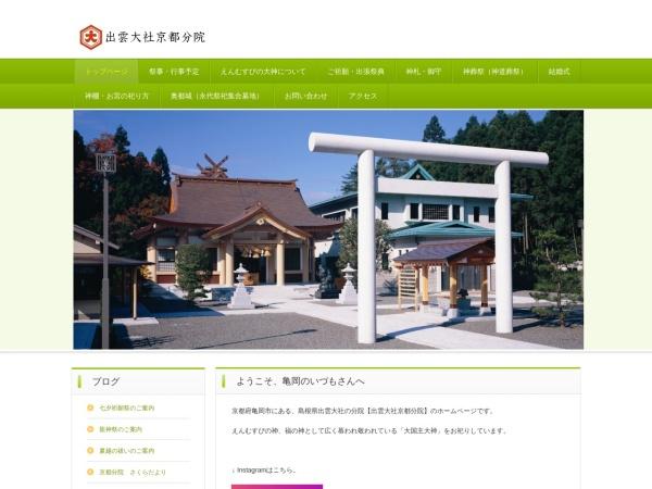 http://www.kameoka-izumo.or.jp/