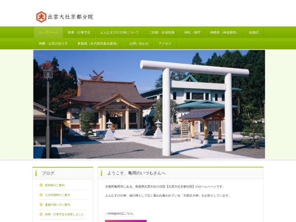 Screenshot of www.kameoka-izumo.or.jp