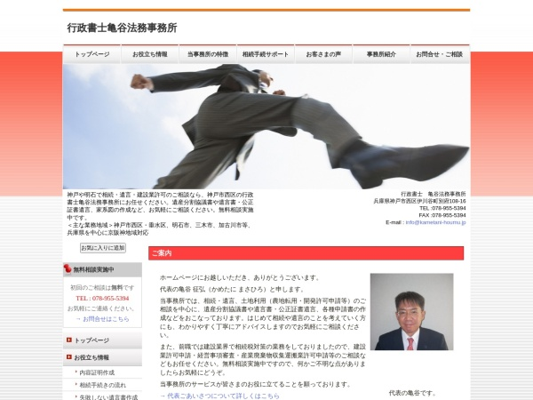 Screenshot of www.kametani-houmu.jp