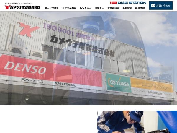 Screenshot of www.kameuchi-denso.co.jp