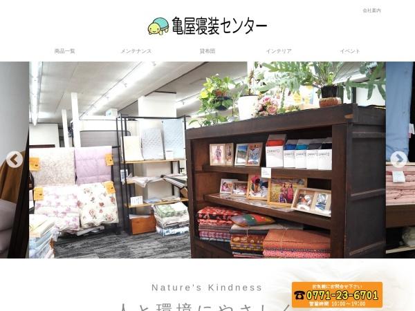 http://www.kameya-futon.com