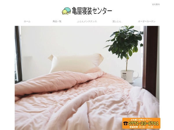 Screenshot of www.kameya-futon.com