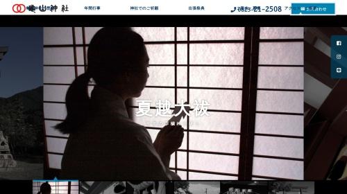 Screenshot of www.kameyama-jinja.com