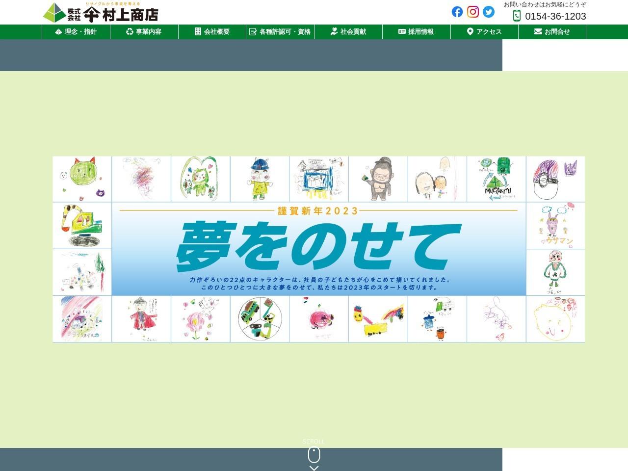 株式会社村上商店