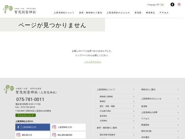 http://www.kamigamojinja.jp/prayer/index.html