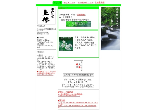 Screenshot of www.kamijo.com